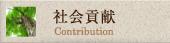 社会貢献・地域活動